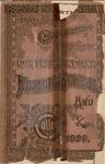 Old School Catalog 1896-97, Annual Catalog